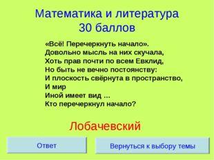 Математика и литература 30 баллов «Всё! Перечеркнуть начало». Довольно мысль
