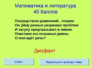 Математика и литература 40 баллов Посредством уравнений , теорем Он уйму разн