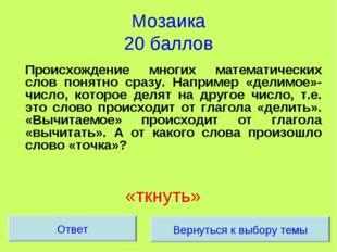 Мозаика 20 баллов Происхождение многих математических слов понятно сразу. На