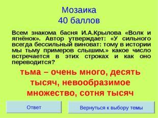 Мозаика 40 баллов Всем знакома басня И.А.Крылова «Волк и ягнёнок». Автор утв