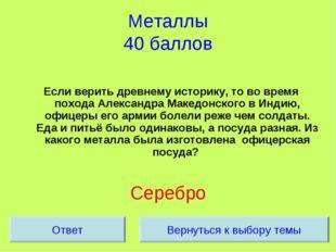 Металлы 40 баллов Если верить древнему историку, то во время похода Александр