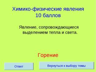 Химико-физические явления 10 баллов Явление, сопровождающиеся выделением тепл