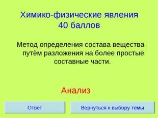 Химико-физические явления 40 баллов Метод определения состава вещества путём
