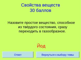 Свойства веществ 30 баллов Назовите простое вещество, способное из твёрдого с