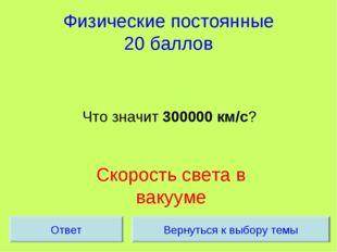 Физические постоянные 20 баллов Что значит 300000 км/с? Скорость света в ваку