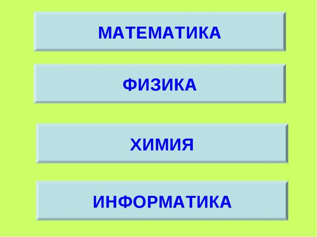 МАТЕМАТИКА ФИЗИКА ХИМИЯ ИНФОРМАТИКА