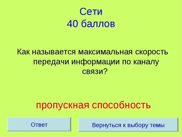 Сети 40 баллов Как называется максимальная скорость передачи информации по ка...