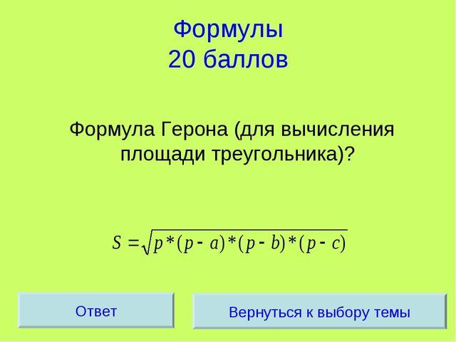 Формулы 20 баллов Формула Герона (для вычисления площади треугольника)? Верну...