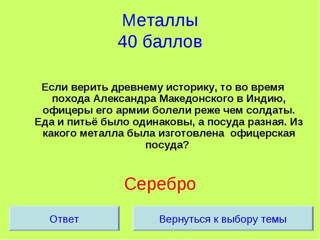 Металлы 40 баллов Если верить древнему историку, то во время похода Александр...