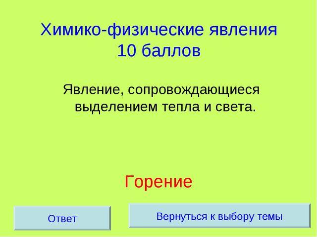 Химико-физические явления 10 баллов Явление, сопровождающиеся выделением тепл...