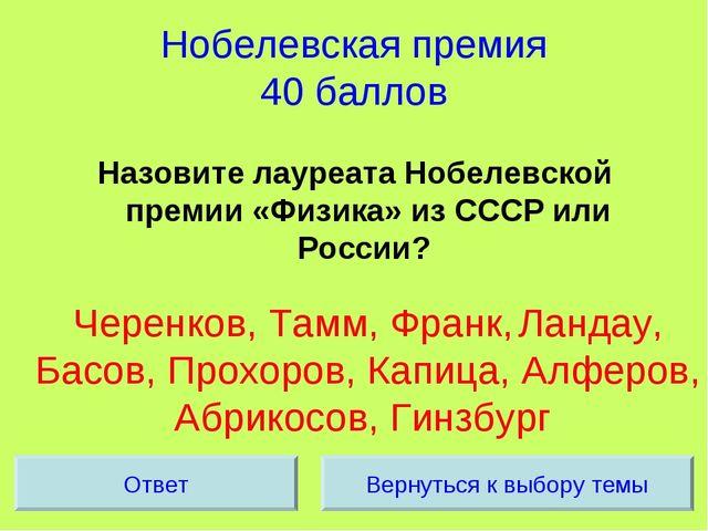Нобелевская премия 40 баллов Назовите лауреата Нобелевской премии «Физика» из...