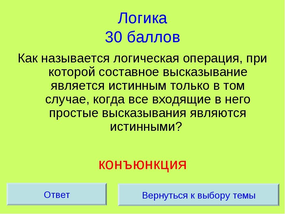 Логика 30 баллов Как называется логическая операция, при которой составное вы...