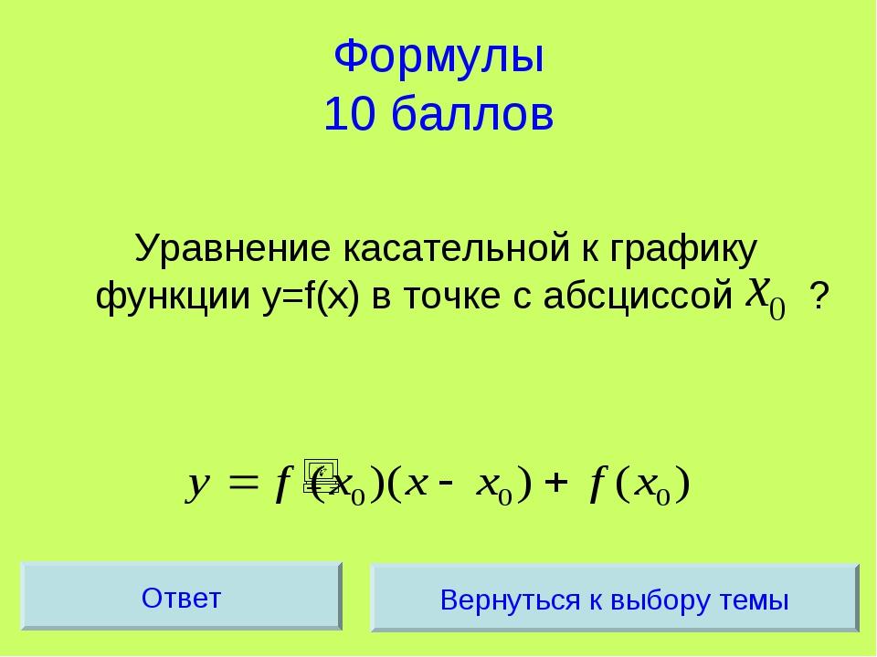 Формулы 10 баллов Уравнение касательной к графику функции y=f(x) в точке с аб...