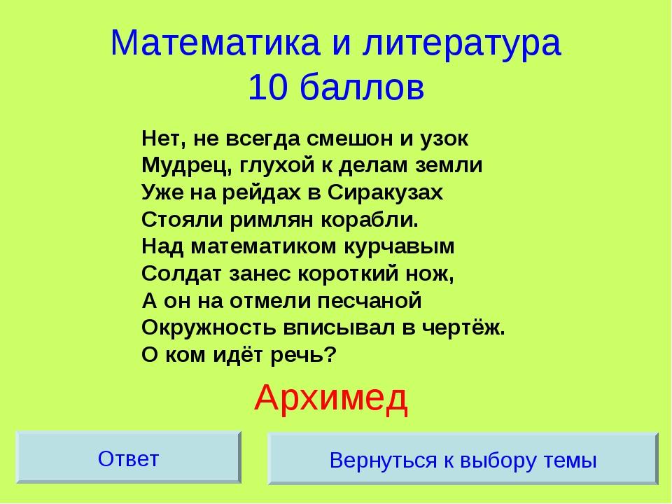 Математика и литература 10 баллов Нет, не всегда смешон и узок Мудрец, глухой...