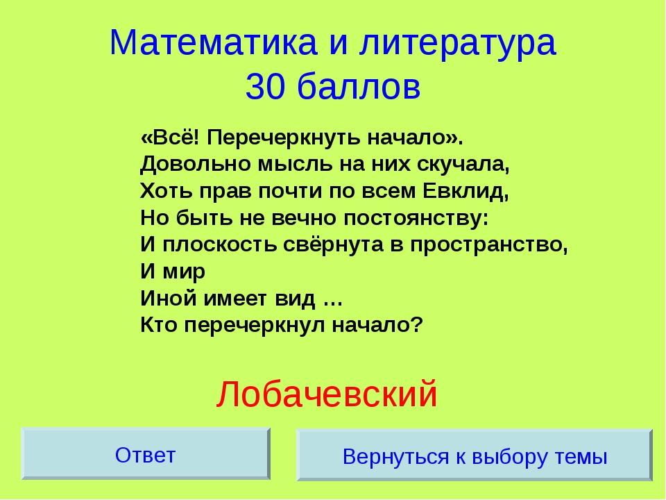 Математика и литература 30 баллов «Всё! Перечеркнуть начало». Довольно мысль...