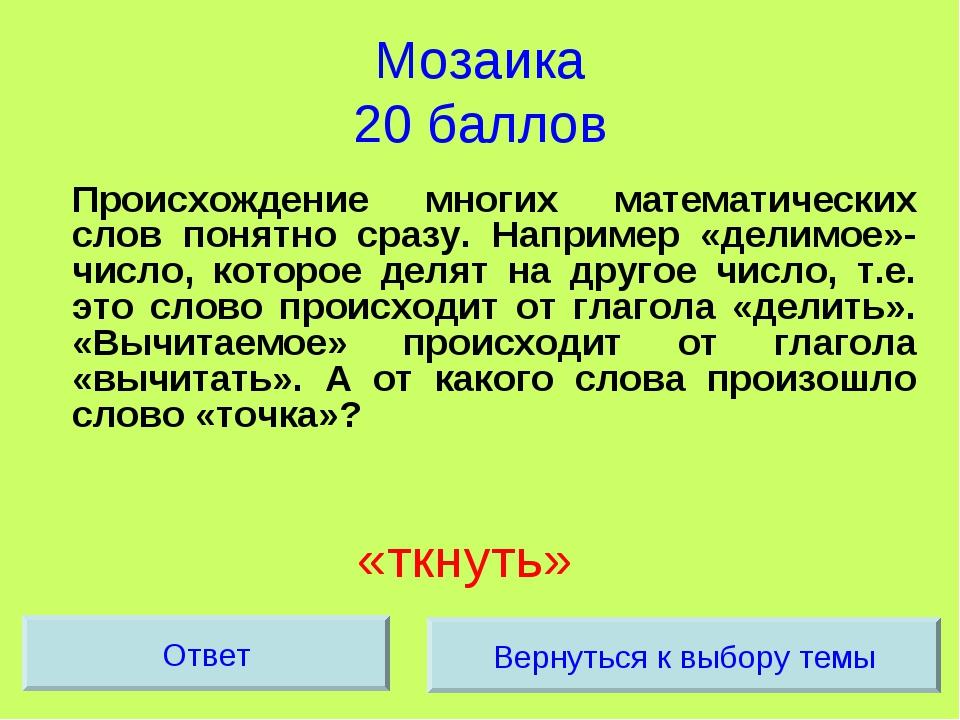 Мозаика 20 баллов Происхождение многих математических слов понятно сразу. На...