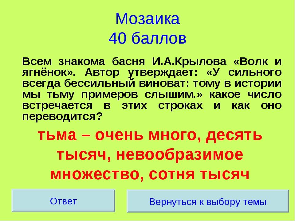 Мозаика 40 баллов Всем знакома басня И.А.Крылова «Волк и ягнёнок». Автор утв...