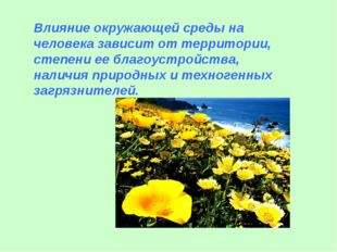 Влияние окружающей среды на человека зависит от территории, степени ее благоу
