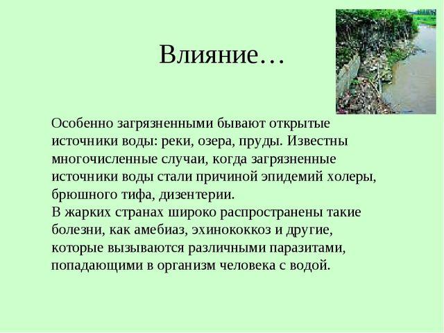Влияние… Особенно загрязненными бывают открытые источники воды: реки, озера,...