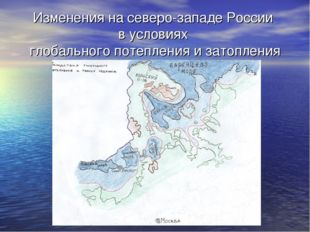 Изменения на северо-западе России в условиях глобального потепления и затопле