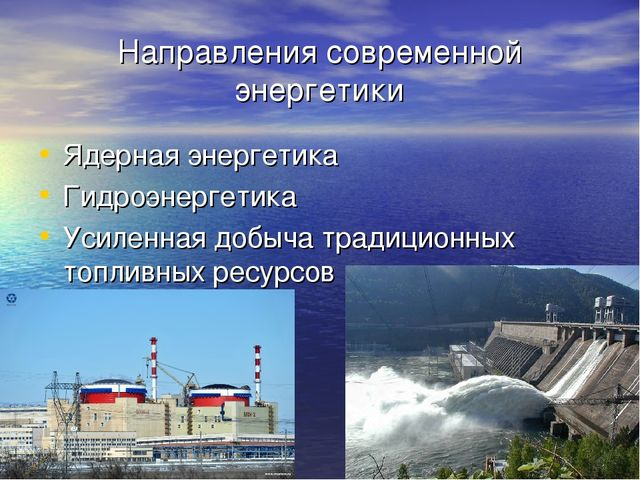 Направления современной энергетики Ядерная энергетика Гидроэнергетика Усиленн...