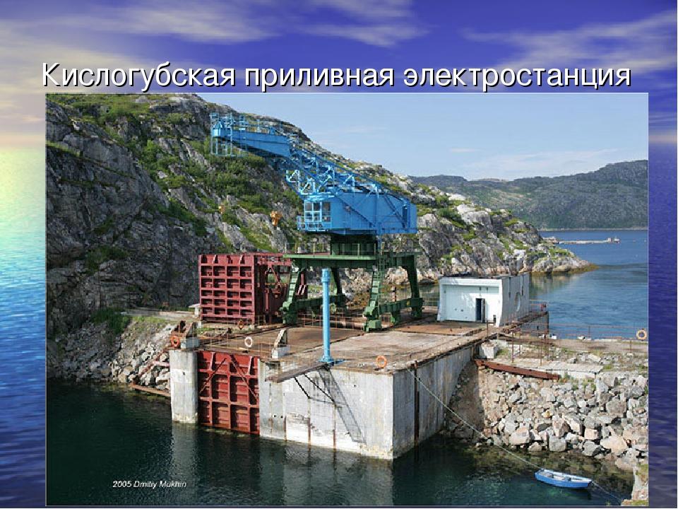 Кислогубская приливная электростанция