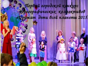 Первый городской конкурс хореографических коллективов «Дружат дети всей плане