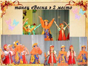 танец «Весна » 2 место