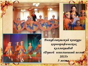 Республиканский конкурс хореографических коллективов «Душой исполненный полет