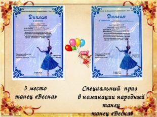 3 место танец «Весна» Специальный приз в номинации народный танец танец «Весна»