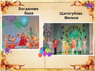 Богданова Варя Щитогубова Милена