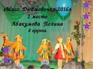 «Мисс Дюймовочка 2016» 1 место Абакумова Полина 8 группа