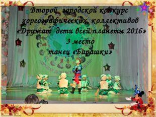 Второй городской конкурс хореографических коллективов «Дружат дети всей плане