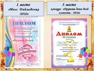 1 место «Мисс Дюймовочка -2016» 3 место конкурс «Дружат дети всей планеты - 2
