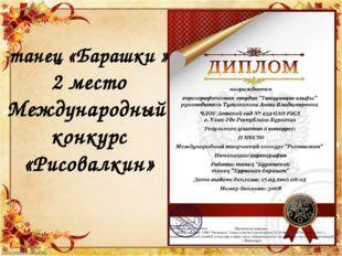 танец «Барашки » 2 место Международный конкурс «Рисовалкин»