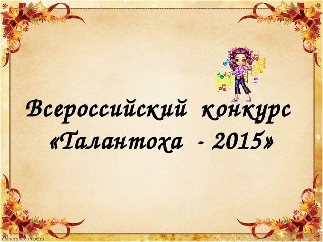 Всероссийский конкурс «Талантоха - 2015»