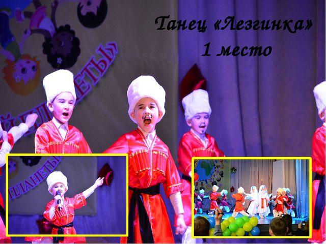 Танец «Лезгинка» 1 место