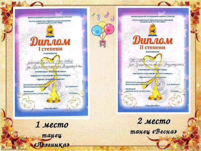 1 место танец «Лезгинка» 2 место танец «Весна»