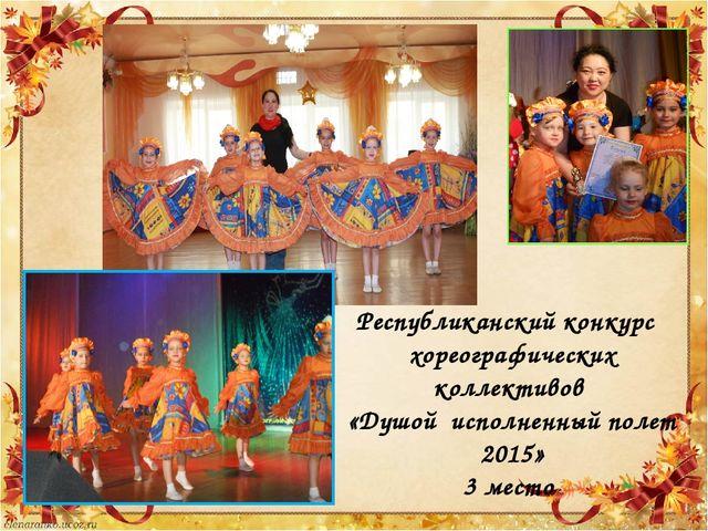 Республиканский конкурс хореографических коллективов «Душой исполненный полет...