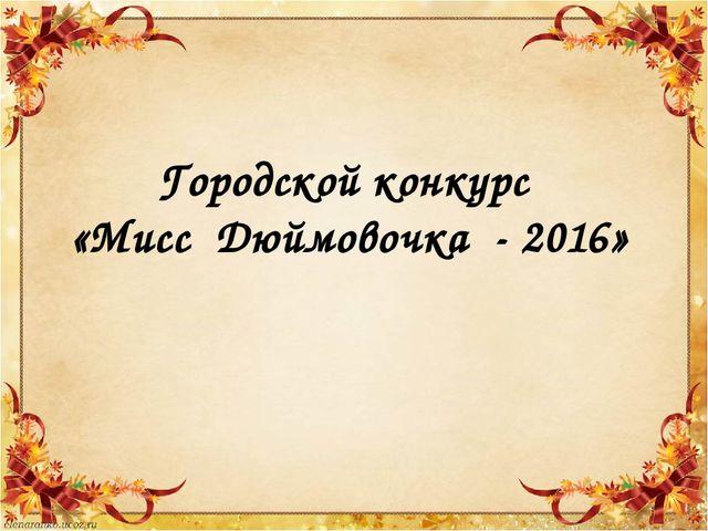 Городской конкурс «Мисс Дюймовочка - 2016»