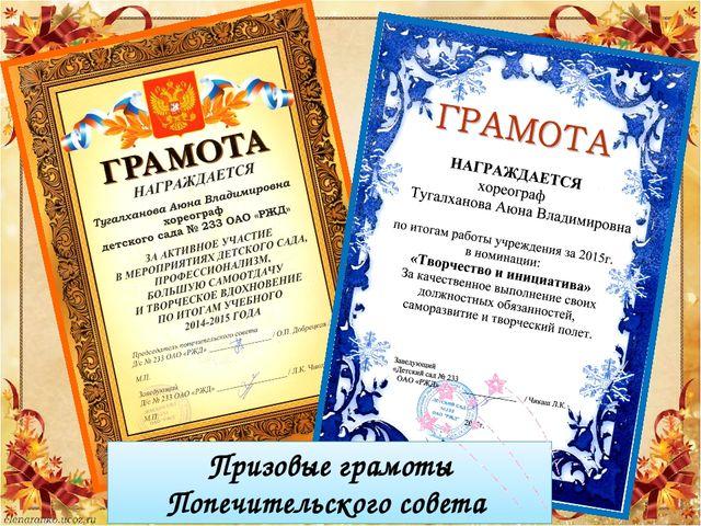 Призовые грамоты Попечительского совета