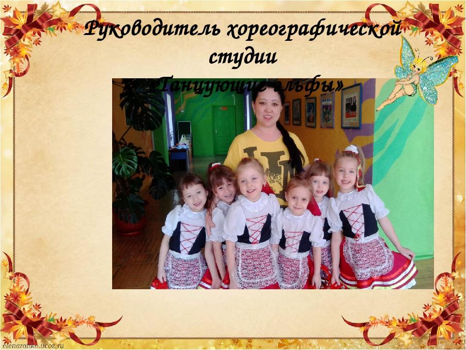 Руководитель хореографической студии «Танцующие эльфы»