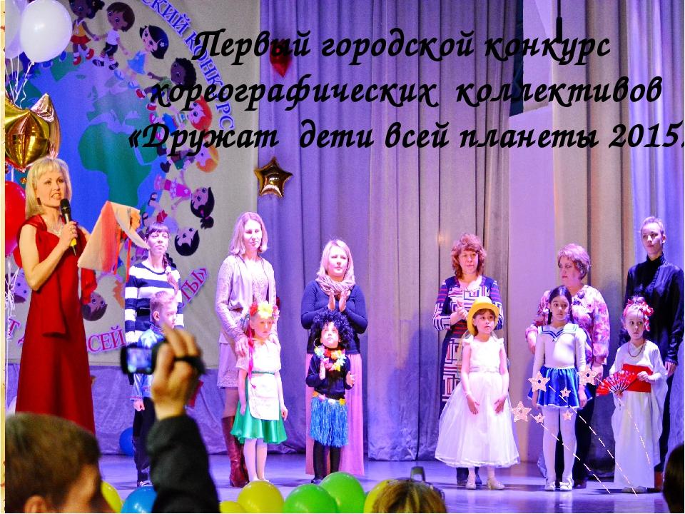 Первый городской конкурс хореографических коллективов «Дружат дети всей плане...