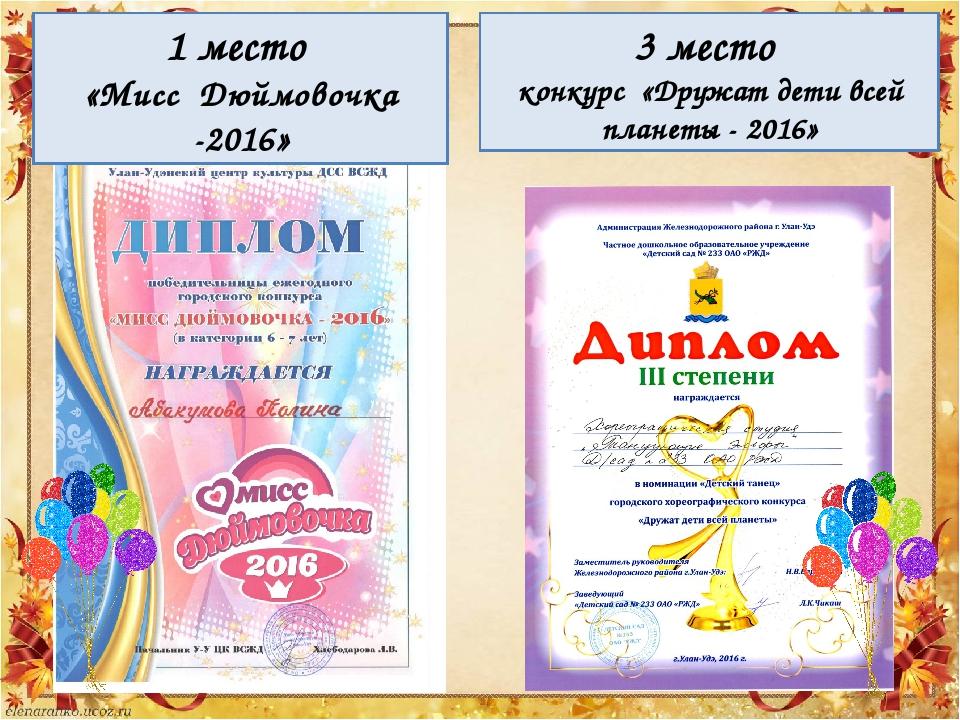 1 место «Мисс Дюймовочка -2016» 3 место конкурс «Дружат дети всей планеты - 2...