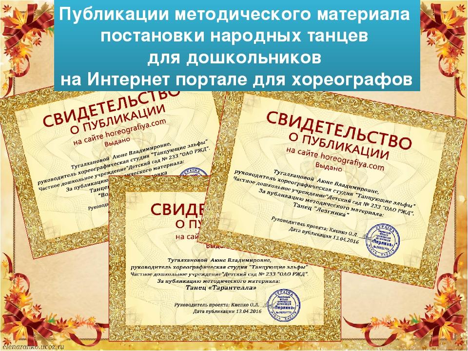 Публикации методического материала постановки народных танцев для дошкольнико...