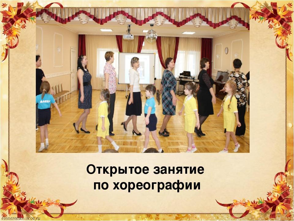 Открытое занятие по хореографии