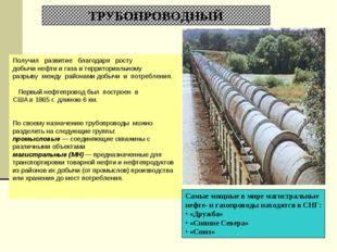 ТРУБОПРОВОДНЫЙ Самые мощные в мире магистральные нефте- и газопроводы находят