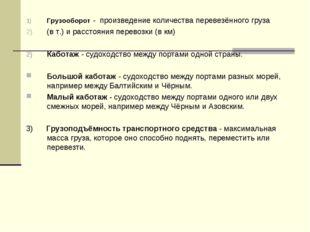 Грузооборот - произведение количества перевезённого груза (в т.) и расстояния
