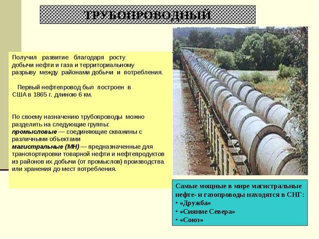 ТРУБОПРОВОДНЫЙ Самые мощные в мире магистральные нефте- и газопроводы находят...