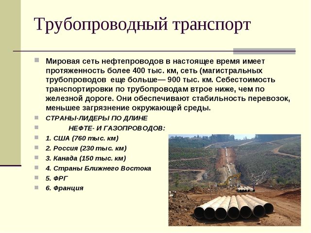 Трубопроводный транспорт Мировая сеть нефтепроводов в настоящее время имеет п...